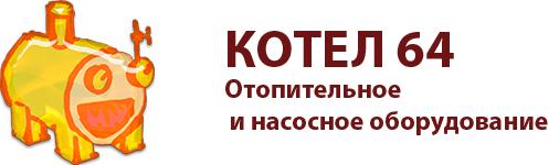 Интернет магазин KOTEL64.RU